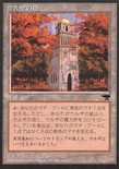 Urza's Tower - Japanese Chronicles