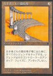 Arena of the Ancients - Japanese Chronicles
