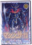 Mazin Saga: Mutant Fighter (JPN) - Mega Drive