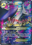 M Latios Full Art EX – 102/108 - X&Y Roaring Skies