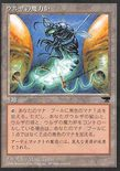Urza's Power Plant - Japanese Chronicles