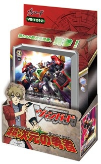 Cardfight Vanguard Trial Deck 12: Dimensional Brave Kaiser